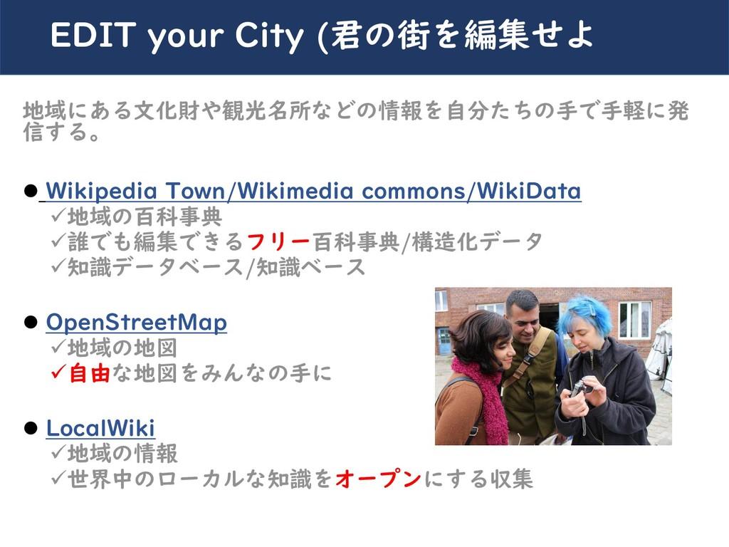 地域にある文化財や観光名所などの情報を自分たちの手で手軽に発 信する。 ⚫ Wikipedia...