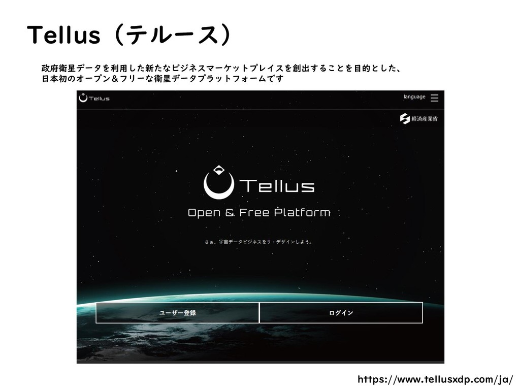 Tellus(テルース) 政府衛星データを利用した新たなビジネスマーケットプレイスを創出するこ...