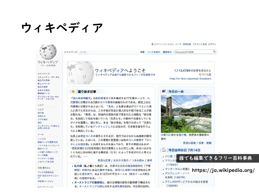 ウィキペディア https://ja.wikipedia.org/ 誰でも編集できるフリー百科...