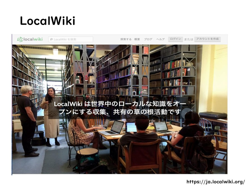 LocalWiki https://ja.localwiki.org/