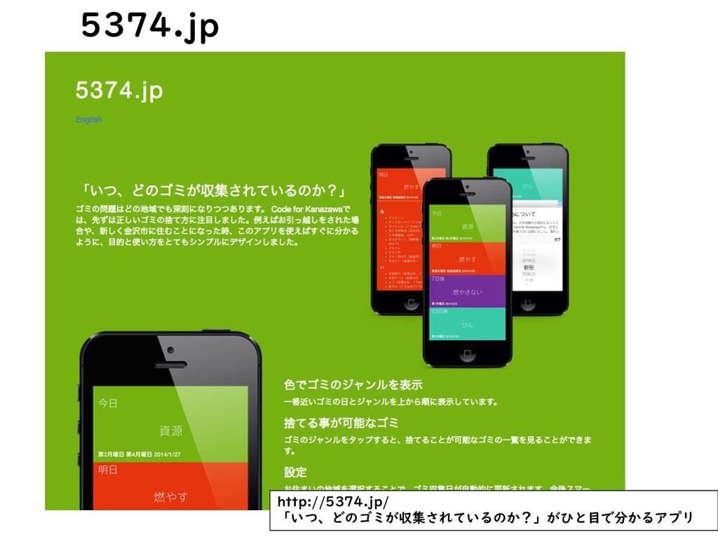 5374.jp http://5374.jp/ 「いつ、どのゴミが収集されているのか?」がひと...