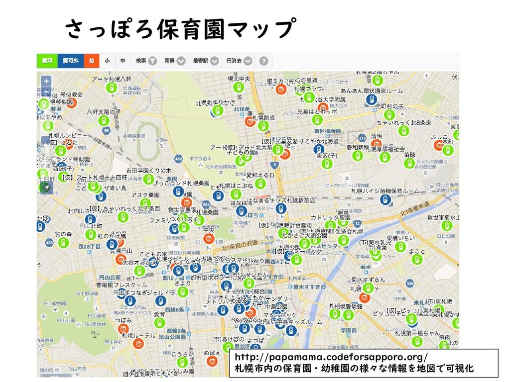 さっぽろ保育園マップ http://papamama.codeforsapporo.org/ ...