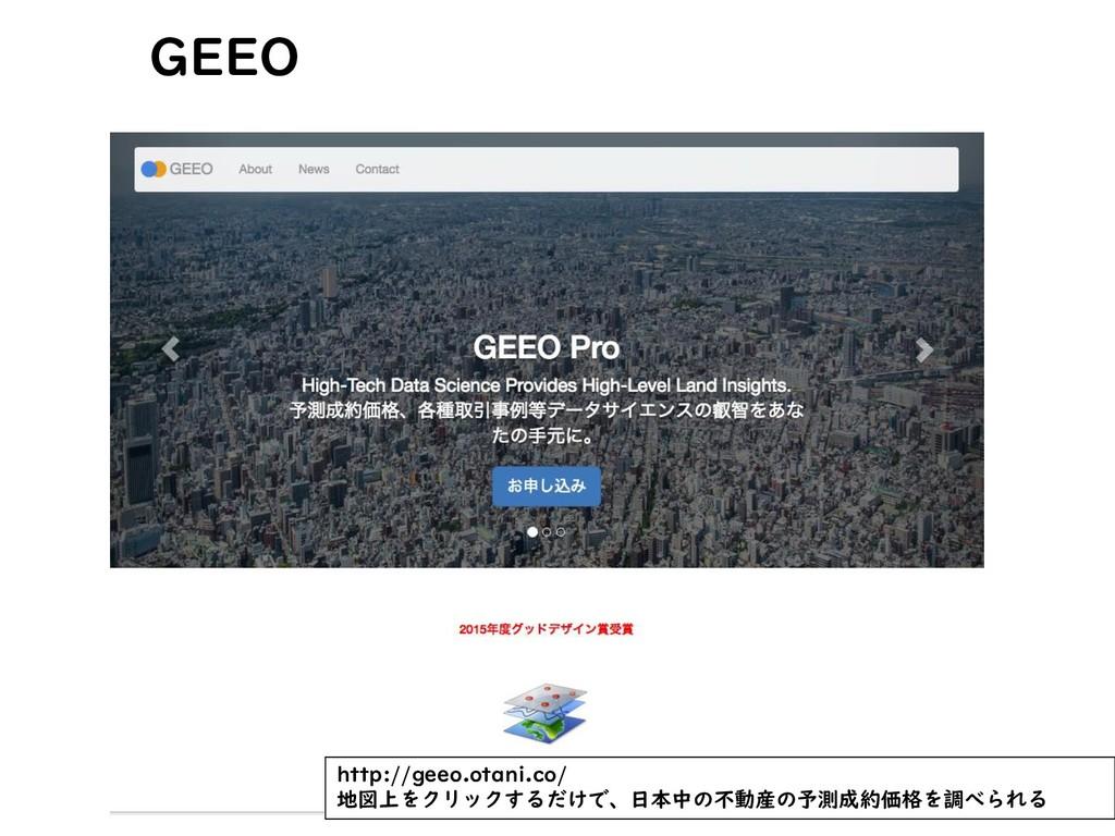 GEEO http://geeo.otani.co/ 地図上をクリックするだけで、日本中の不動...