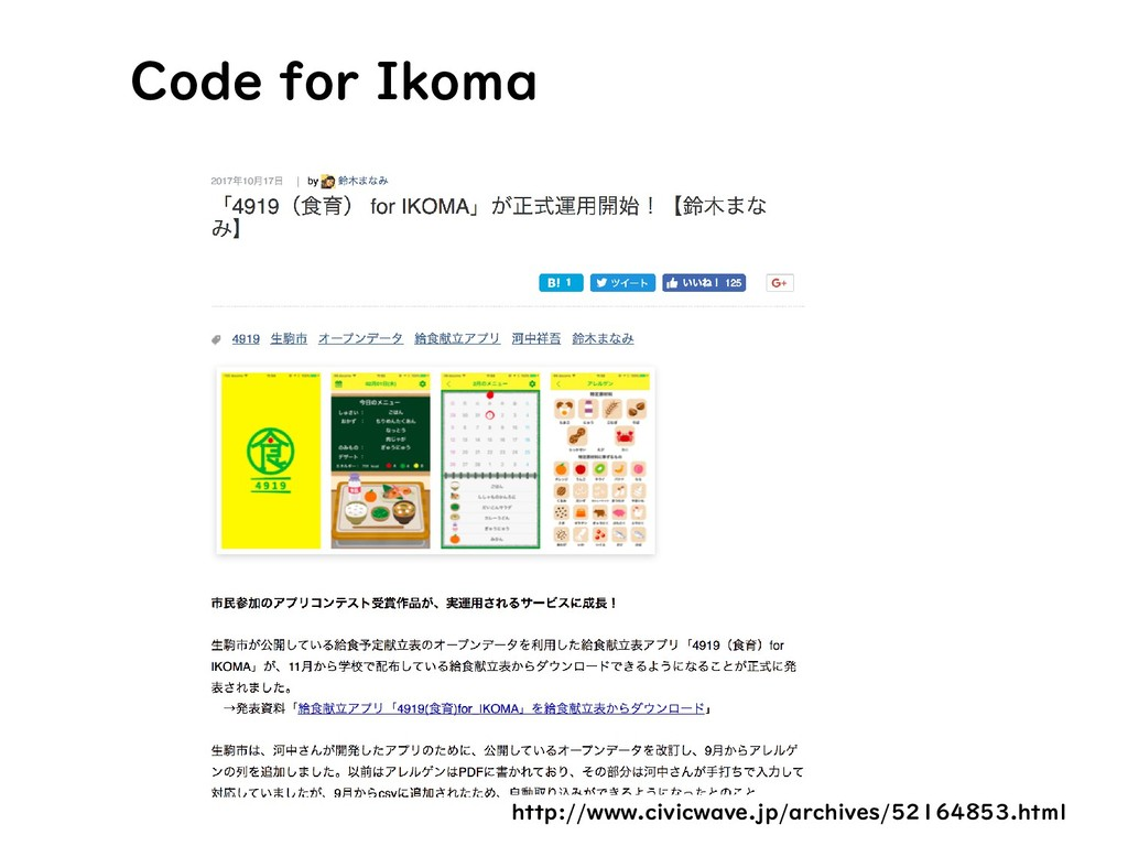 Code for Ikoma http://www.civicwave.jp/archives...