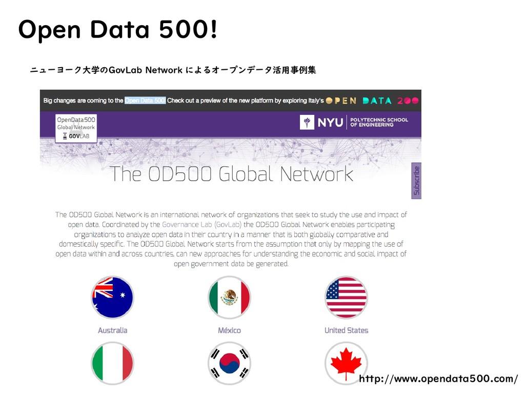 Open Data 500! ニューヨーク大学のGovLab Network によるオープンデ...