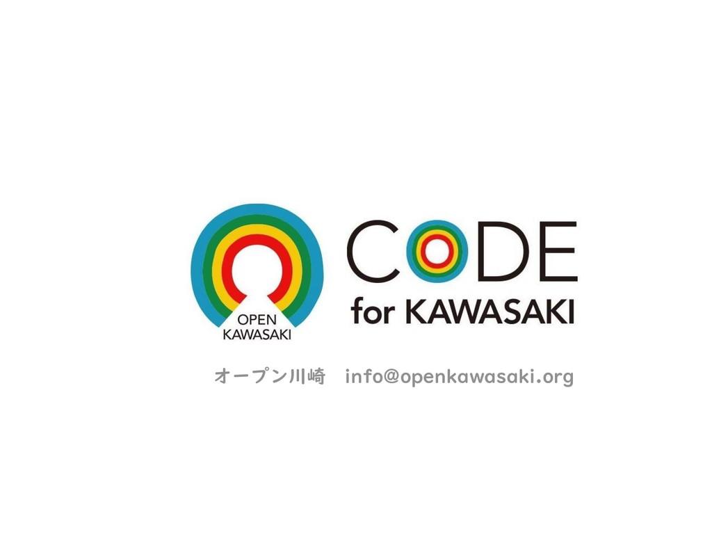 オープン川崎 info@openkawasaki.org