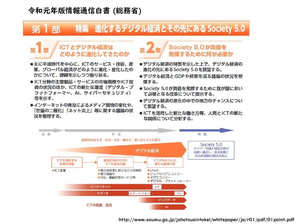 http://www.soumu.go.jp/johotsusintokei/whitepap...