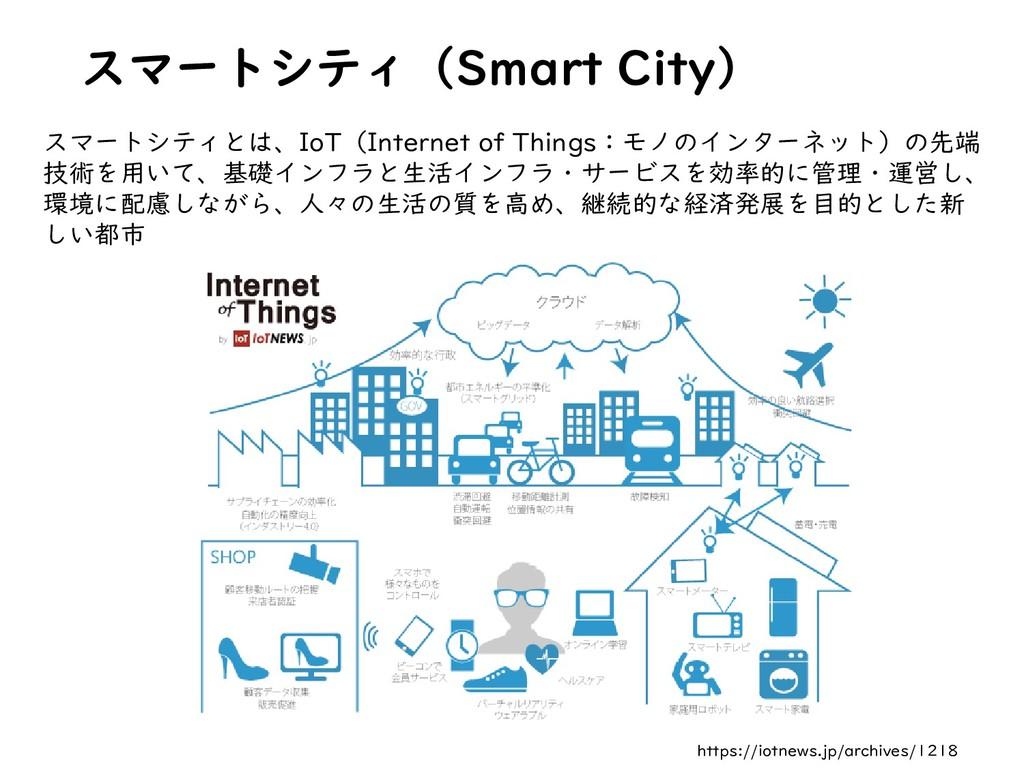 スマートシティ(Smart City) https://iotnews.jp/archives...