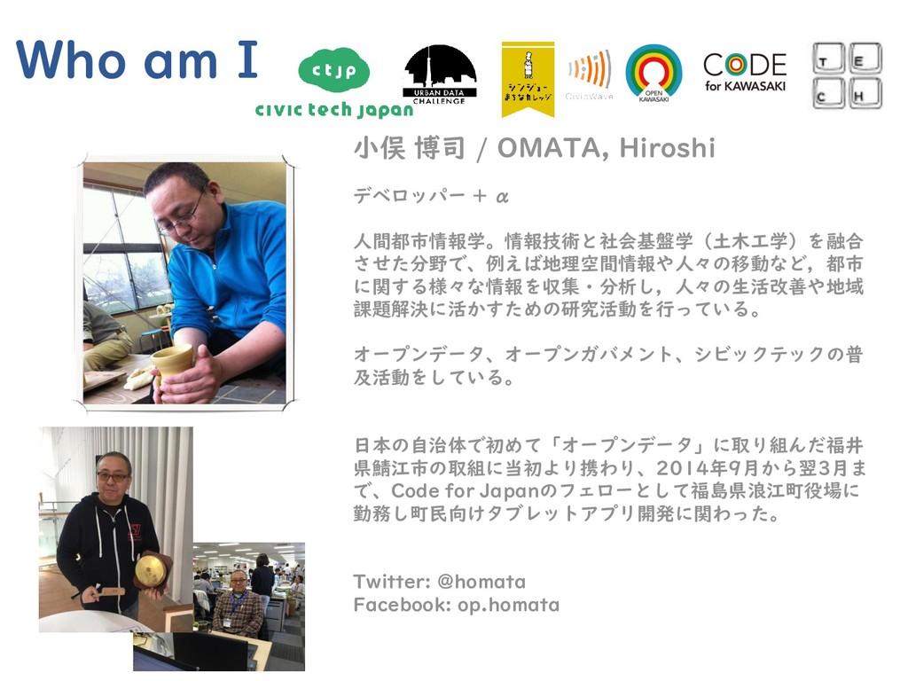 Who am I 小俣 博司 / OMATA, Hiroshi デベロッパー + α 人間都市...