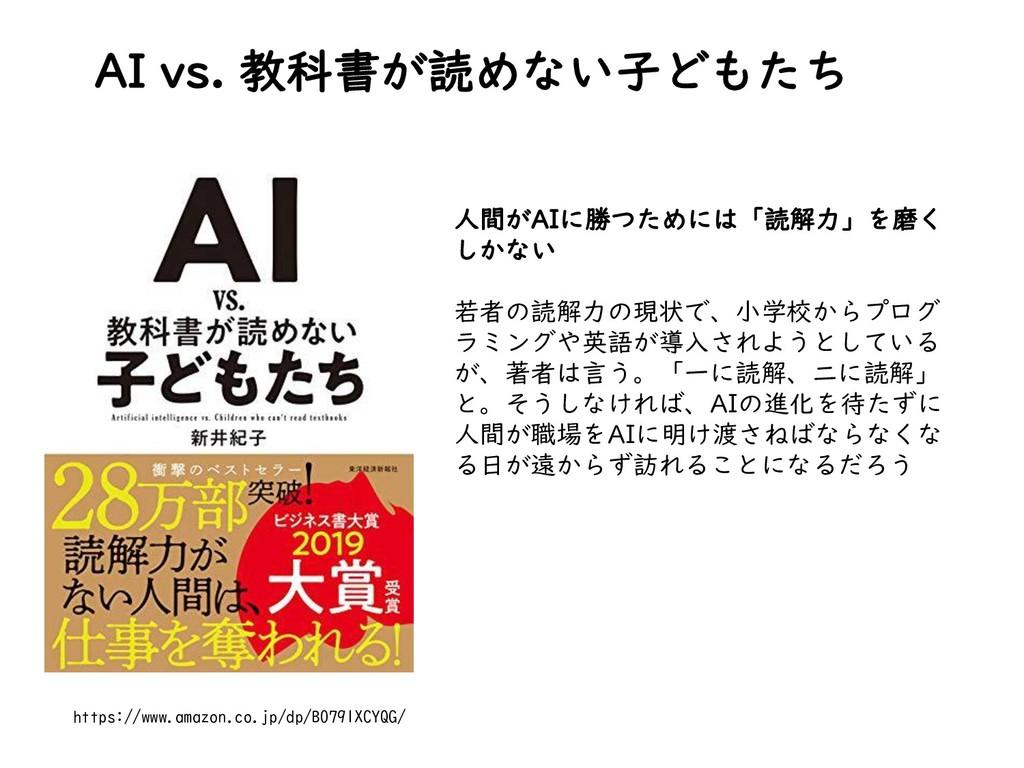 AI vs. 教科書が読めない子どもたち 人間がAIに勝つためには「読解力」を磨く しかない ...