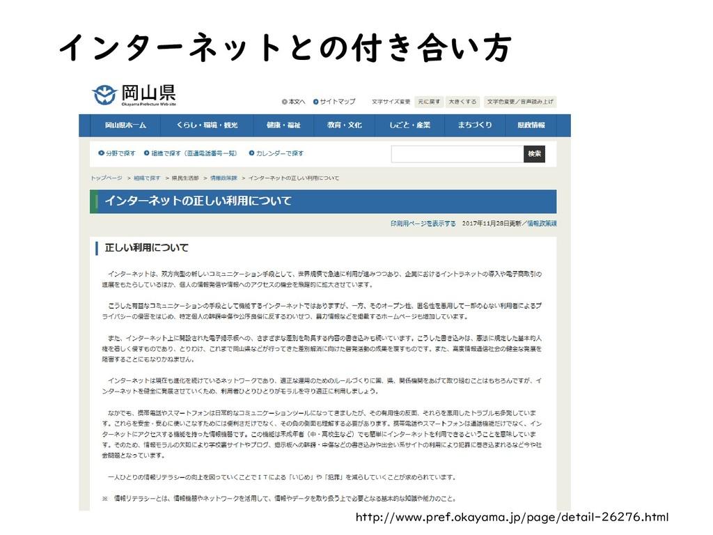 インターネットとの付き合い方 http://www.pref.okayama.jp/page/...