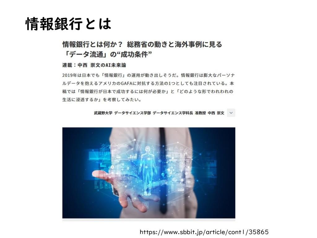 情報銀行とは https://www.sbbit.jp/article/cont1/35865
