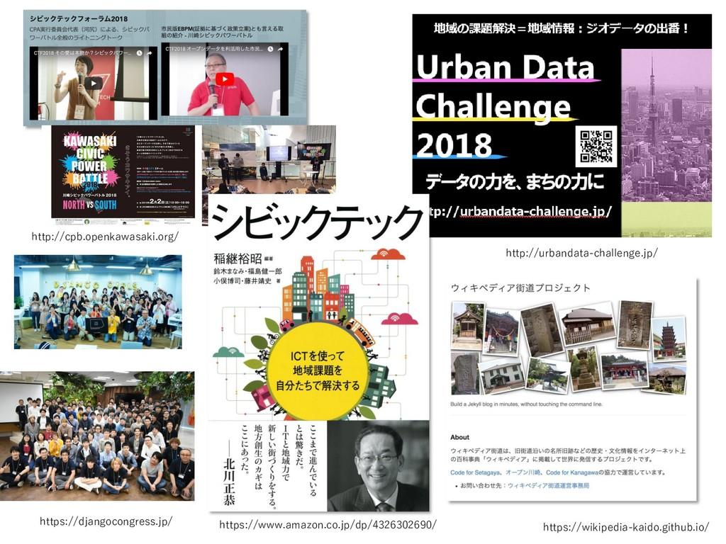 http://urbandata-challenge.jp/ http://cpb.openk...