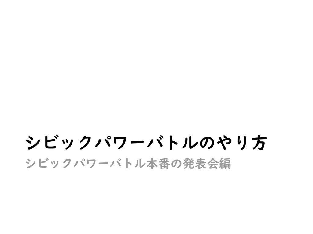 シビックパワーバトルのやり方 シビックパワーバトル本番の発表会編