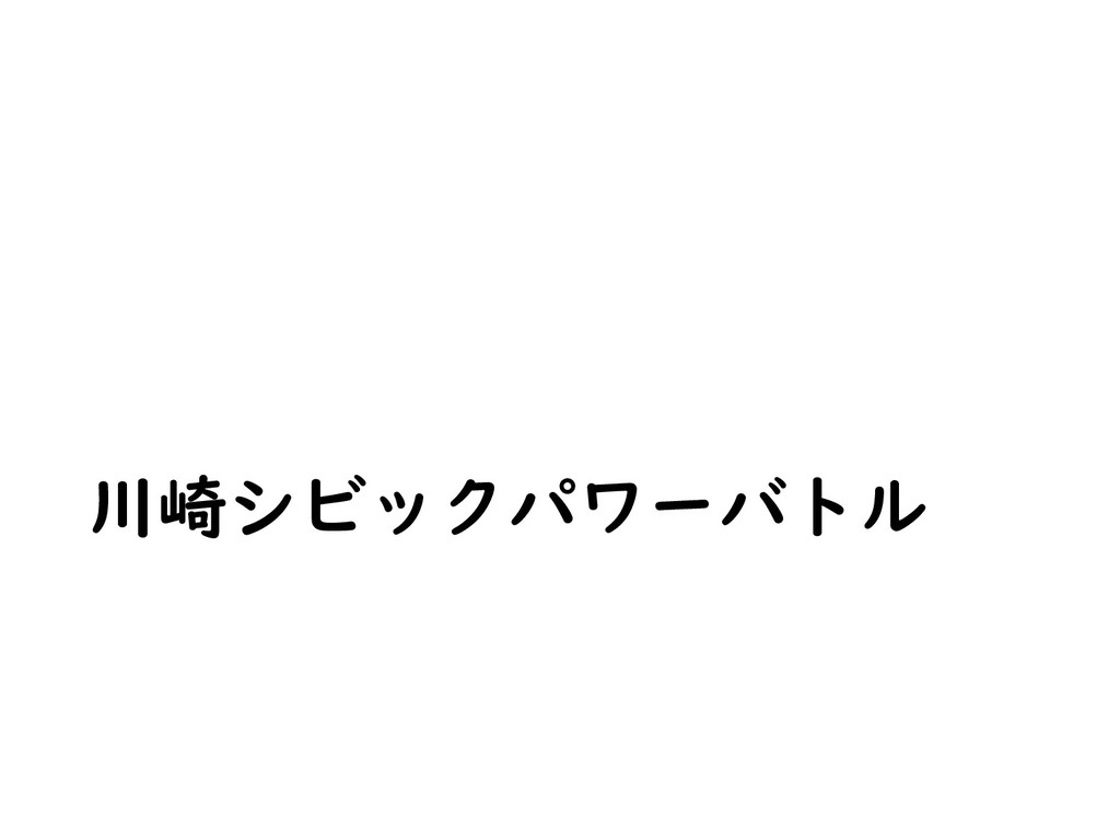 川崎シビックパワーバトル