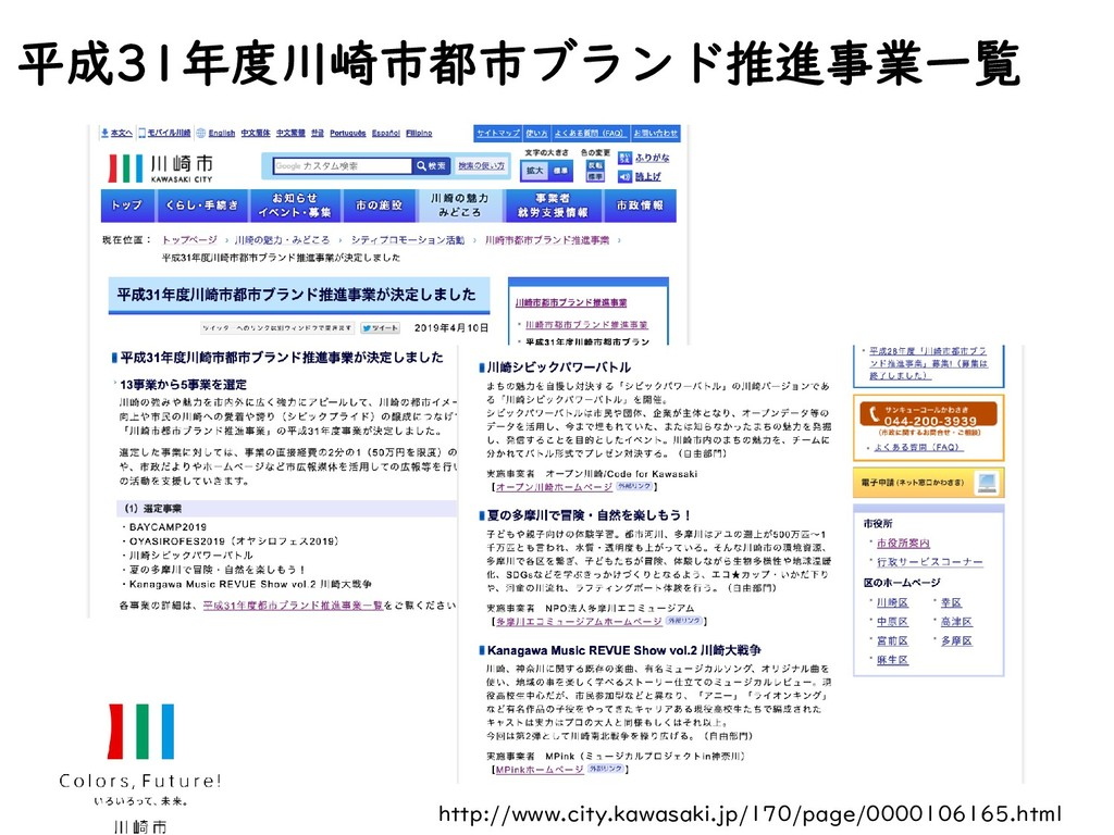 平成31年度川崎市都市ブランド推進事業一覧 http://www.city.kawasaki....