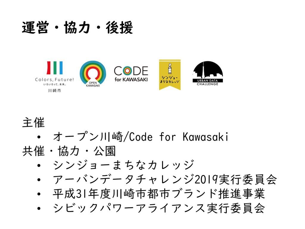 運営・協力・後援 主催 • オープン川崎/Code for Kawasaki 共催・協力・公園...