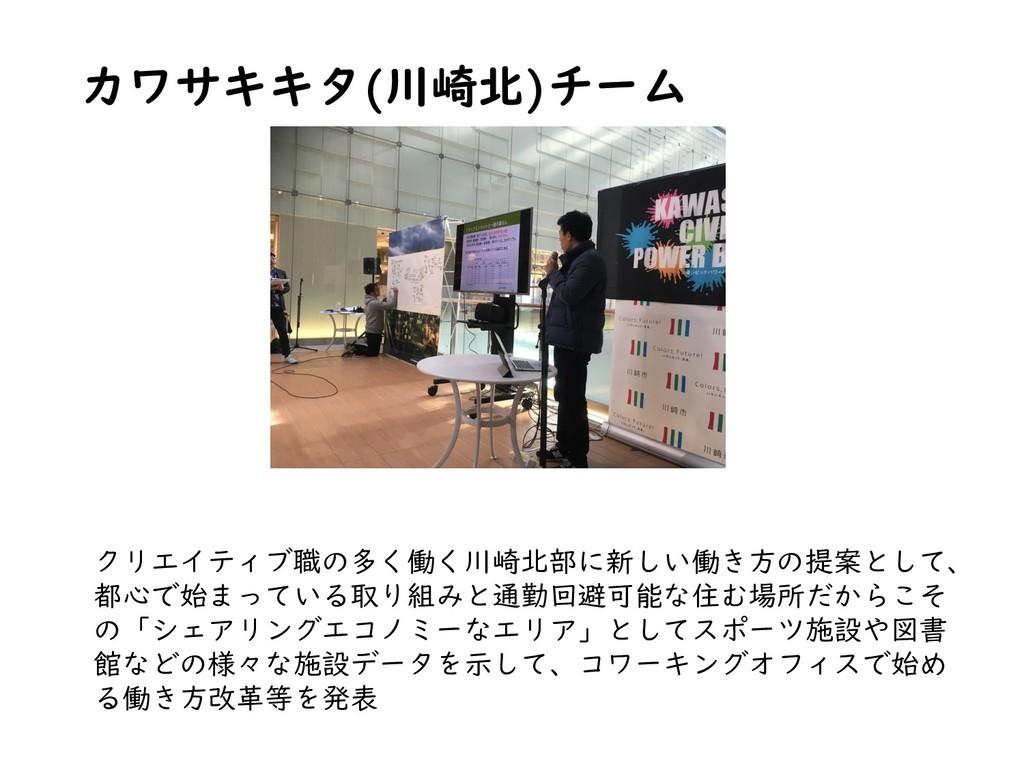 カワサキキタ(川崎北)チーム クリエイティブ職の多く働く川崎北部に新しい働き方の提案として、 ...