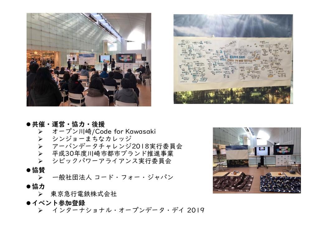 ⚫ 共催・運営・協力・後援 ➢ オープン川崎/Code for Kawasaki ➢ シンジョ...