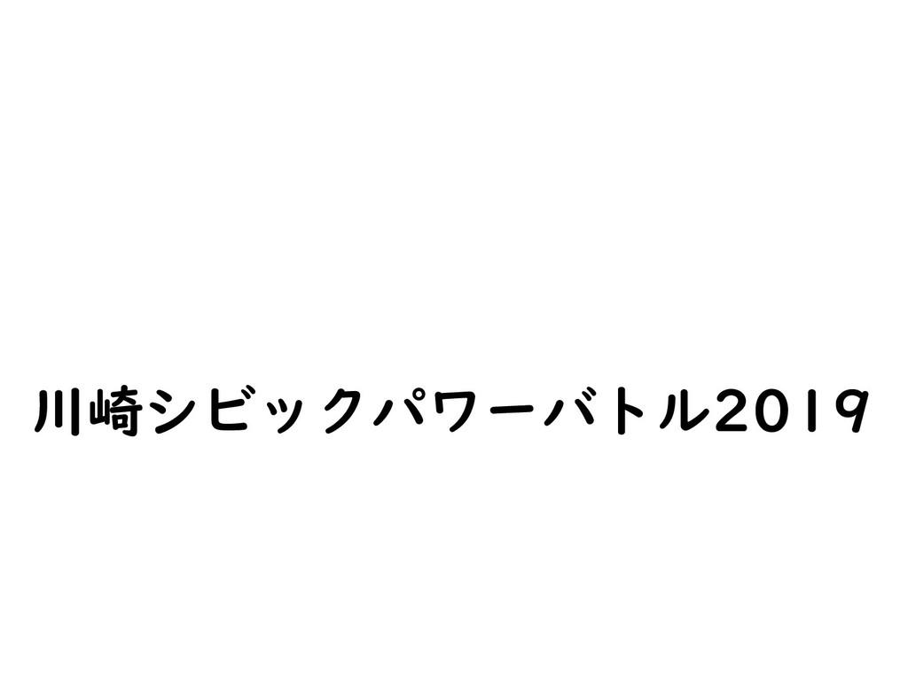 川崎シビックパワーバトル2019