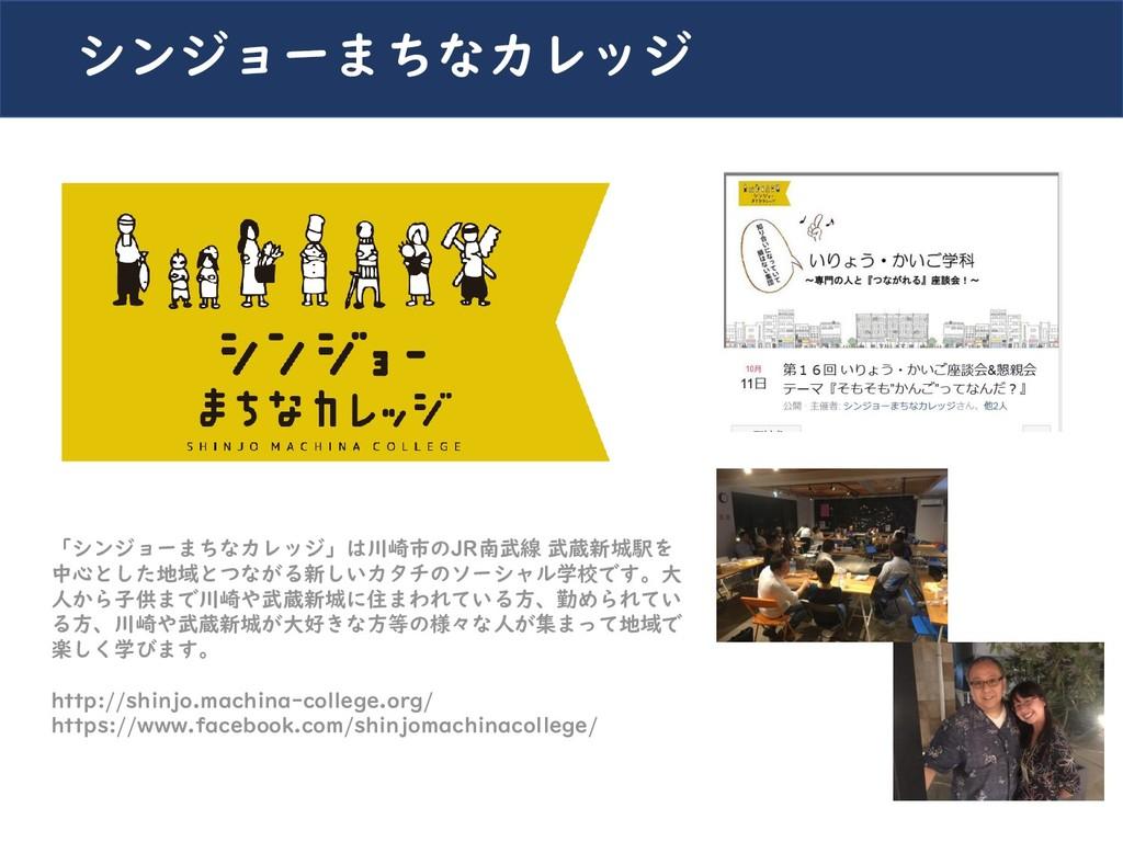 「シンジョーまちなカレッジ」は川崎市のJR南武線 武蔵新城駅を 中心とした地域とつながる新しい...