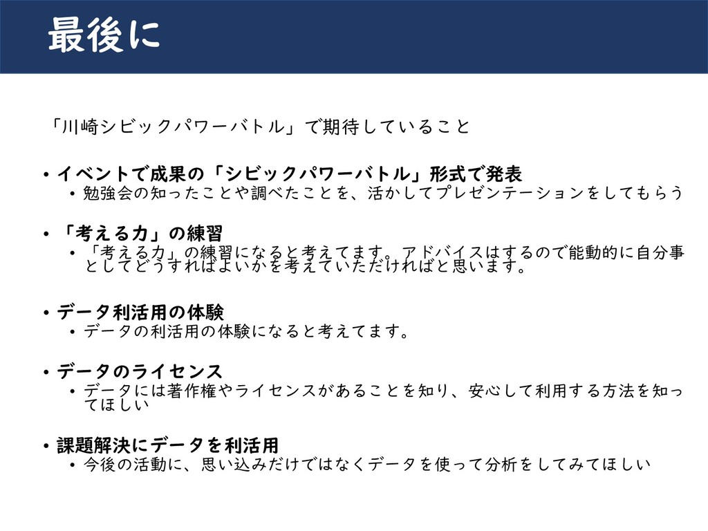 「川崎シビックパワーバトル」で期待していること • イベントで成果の「シビックパワーバトル」形...