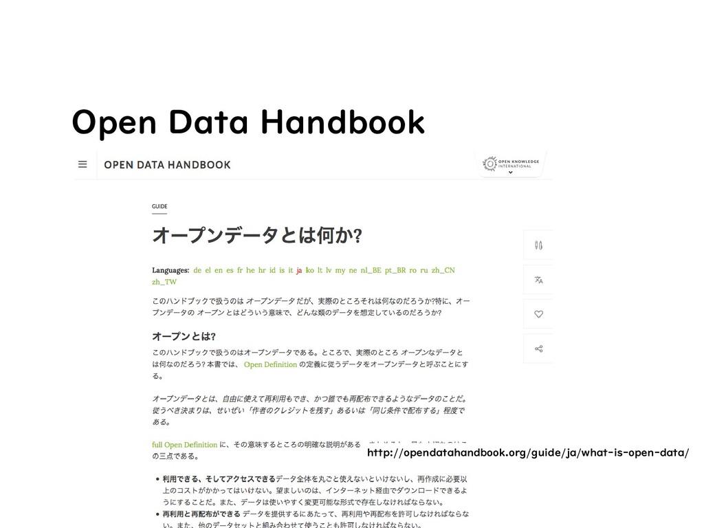 Open Data Handbook http://opendatahandbook.org/...