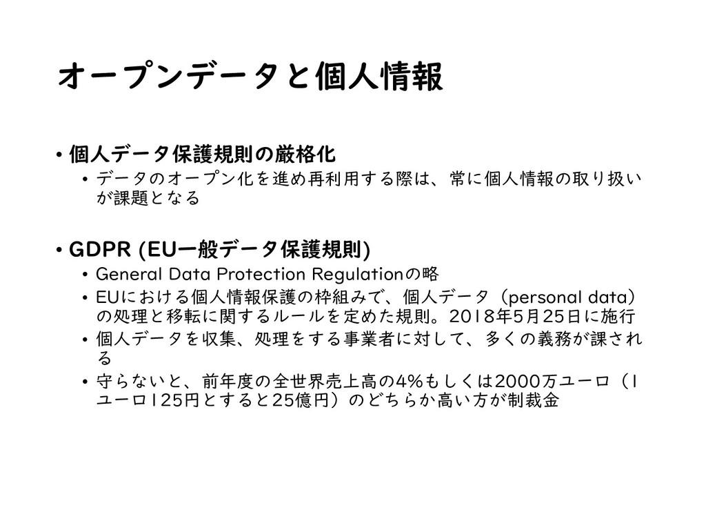 オープンデータと個人情報 • 個人データ保護規則の厳格化 • データのオープン化を進め再利用す...