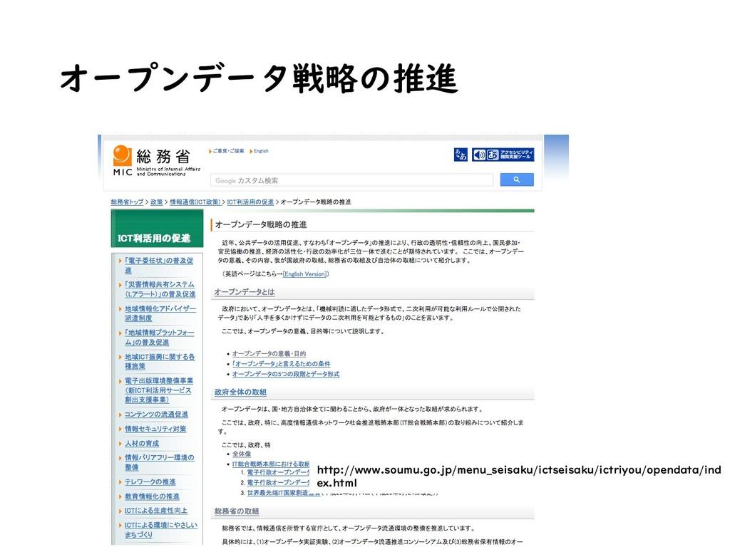オープンデータ戦略の推進 http://www.soumu.go.jp/menu_seisak...
