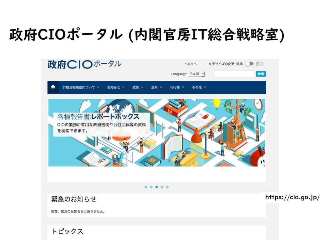 政府CIOポータル (内閣官房IT総合戦略室) https://cio.go.jp/