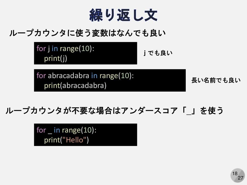 "18 27 for _ in range(10): print(""Hello"") for j ..."