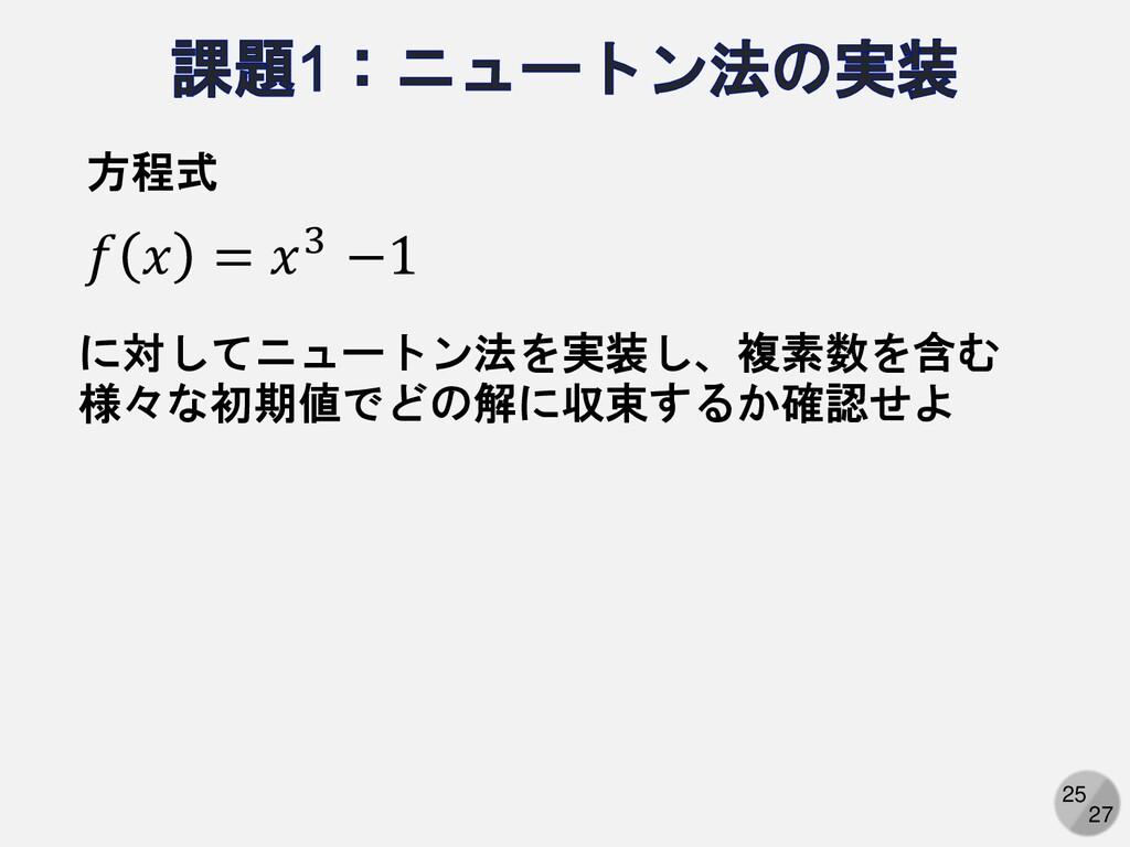 25 27 𝑓 𝑥 = 𝑥3 −1 に対してニュートン法を実装し、複素数を含む 様々な初期値で...