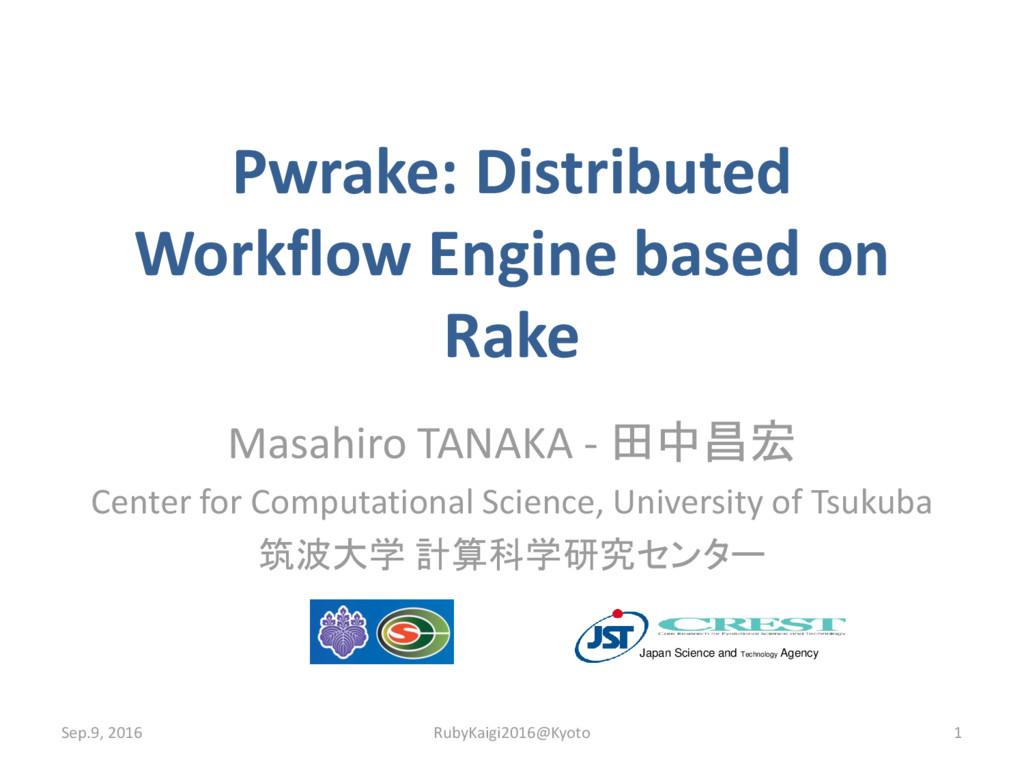 Pwrake: Distributed Workflow Engine based on Ra...