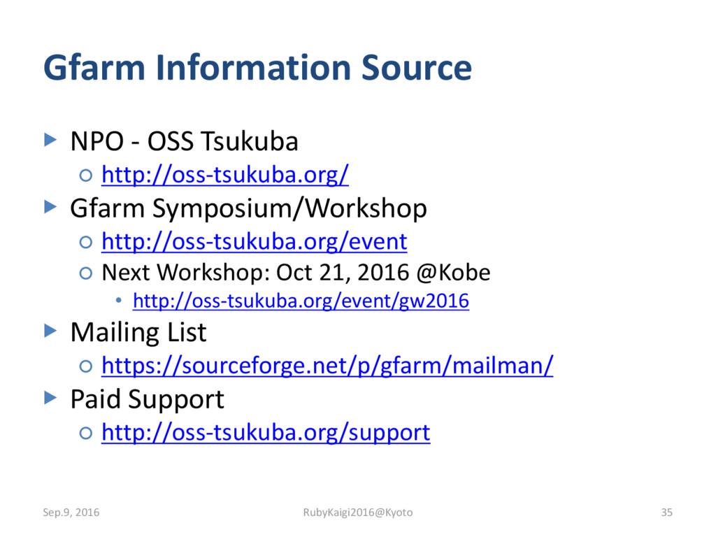 Gfarm Information Source ▶ NPO - OSS Tsukuba ○ ...
