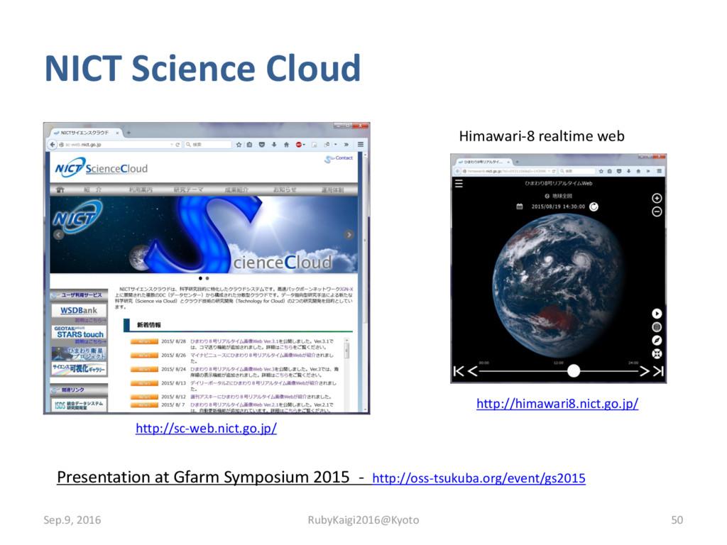 NICT Science Cloud Sep.9, 2016 RubyKaigi2016@Ky...