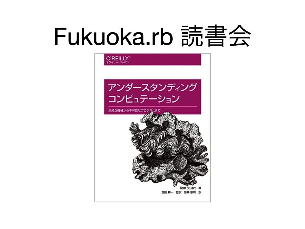 Fukuoka.rb ಡॻձ