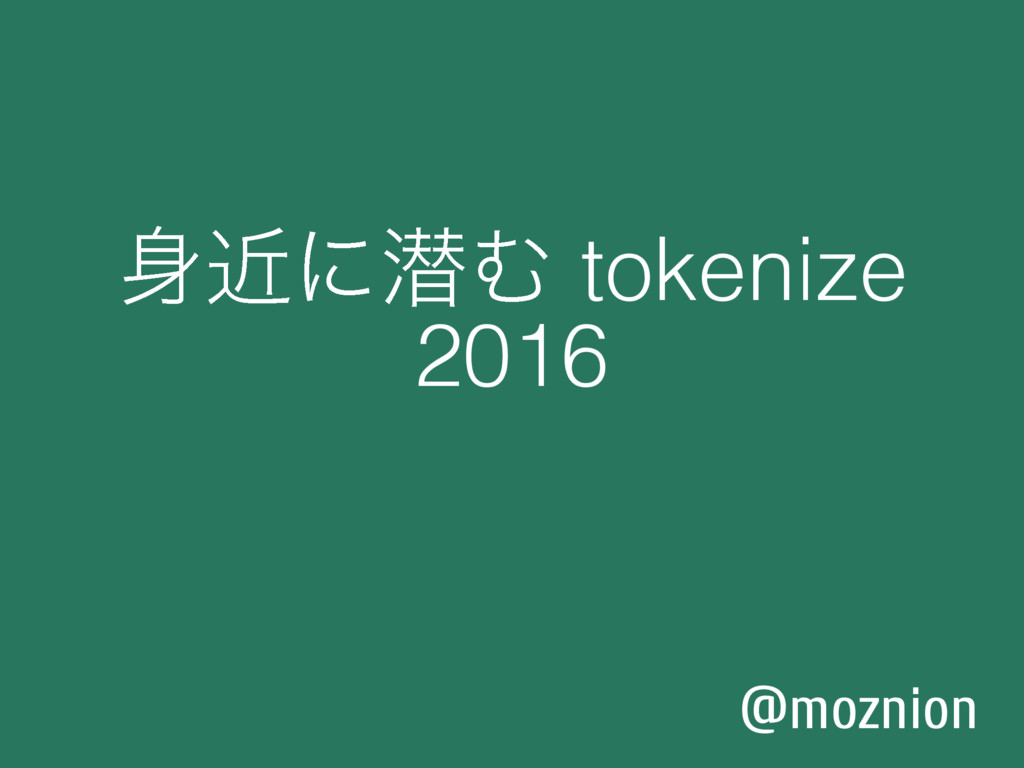 ਎ۙʹજΉ tokenize 2016 @moznion