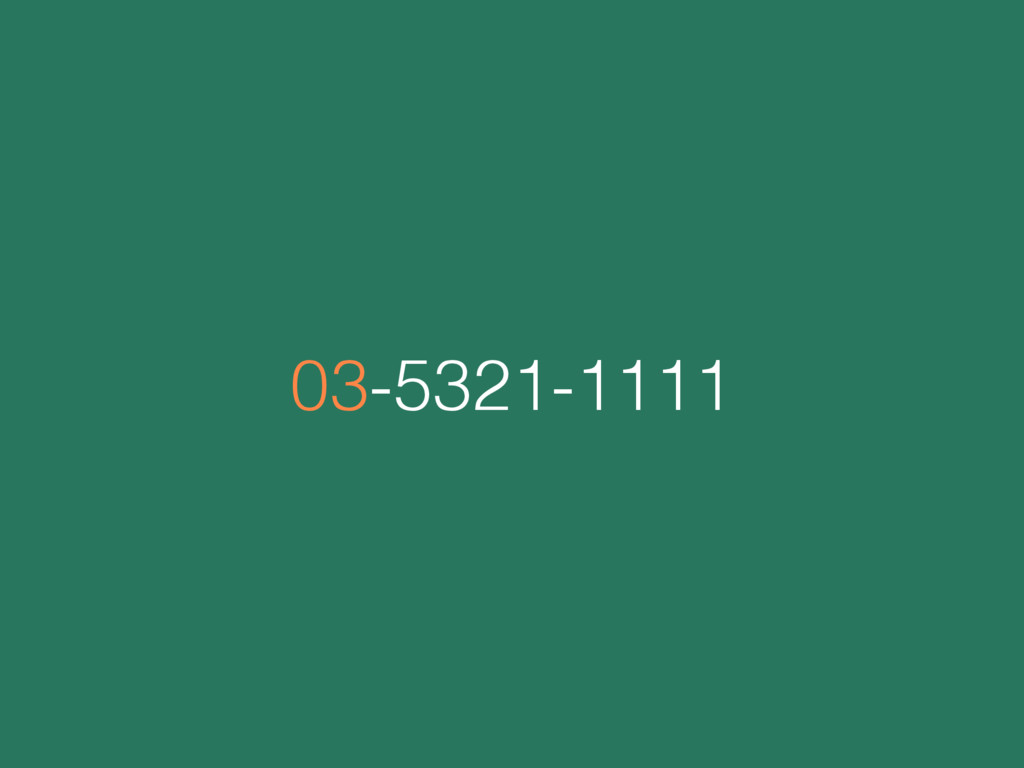03-5321-1111