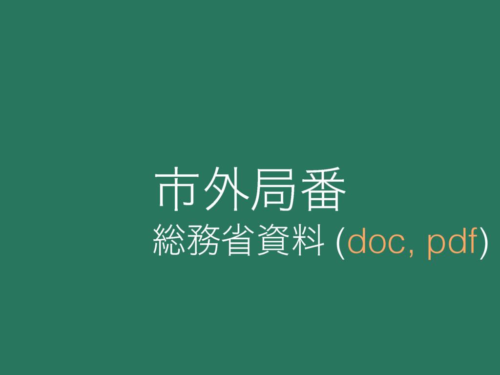 ࢢ֎ہ൪ ૯লྉ (doc, pdf)