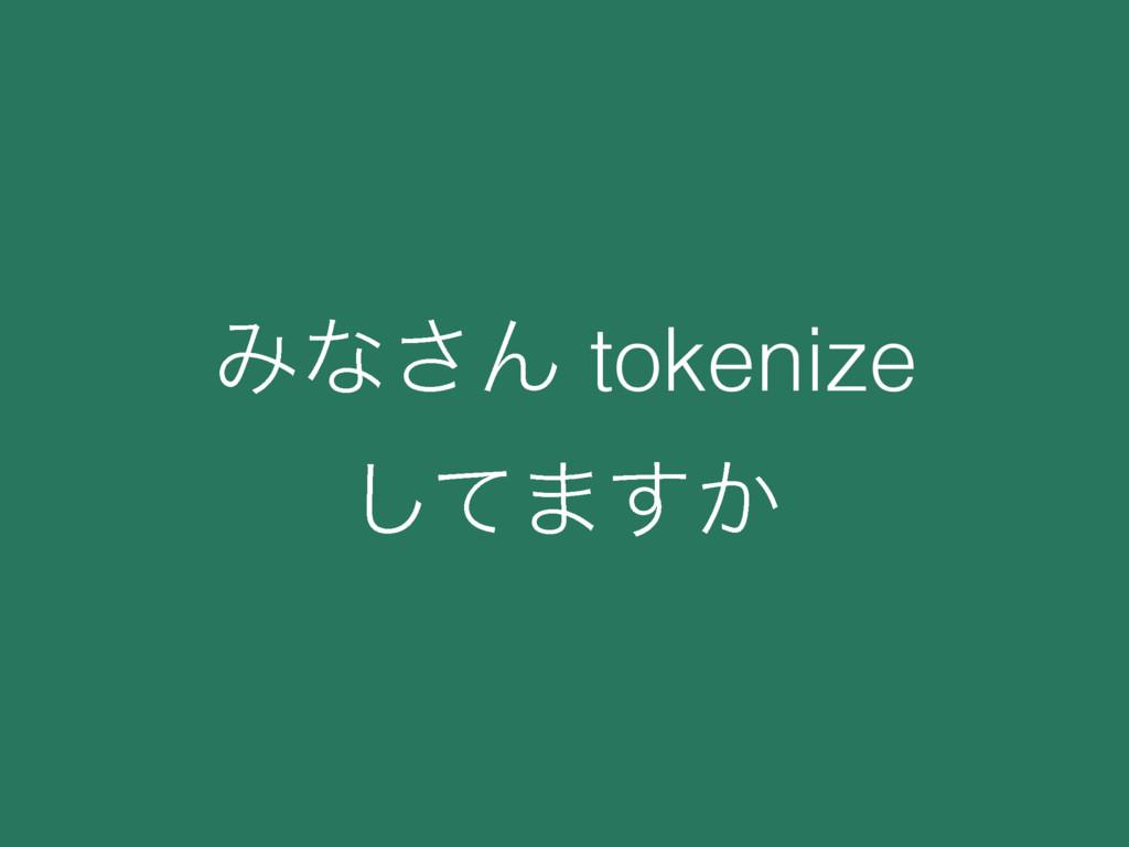 Έͳ͞Μ tokenize ͯ͠·͔͢