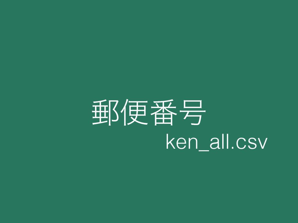 ༣ศ൪߸ ken_all.csv
