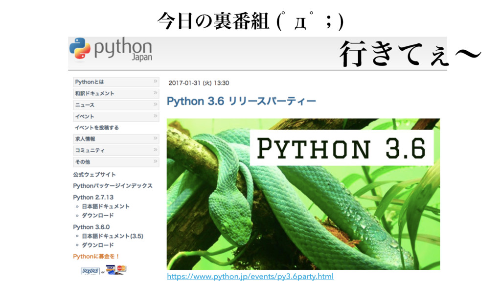 ࠓͷཪ൪ ƅшƅʀ  https://www.python.jp/events/py3....