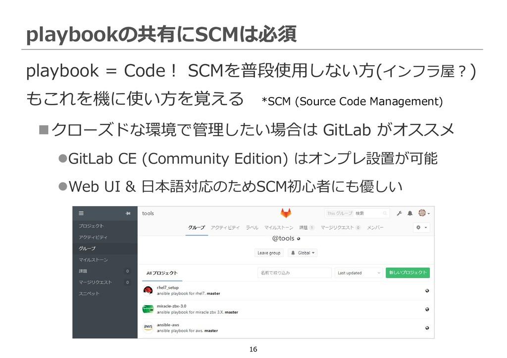 16 playbook = Code! SCMを普段使用しない方(インフラ屋?) もこれを機に...