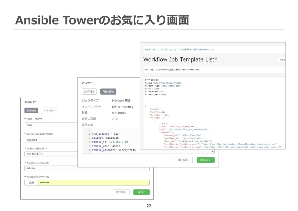 22 Ansible Towerのお気に入り画面