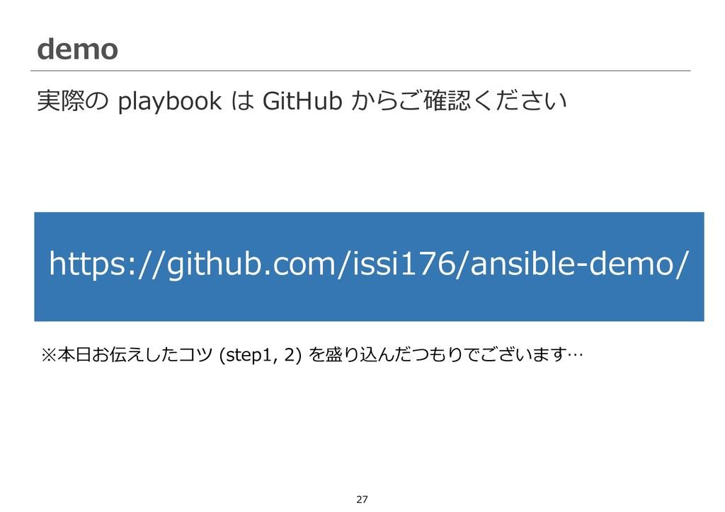 27 実際の playbook は GitHub からご確認ください demo https:/...