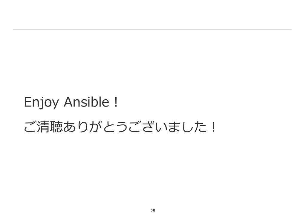 28 Enjoy Ansible! ご清聴ありがとうございました!