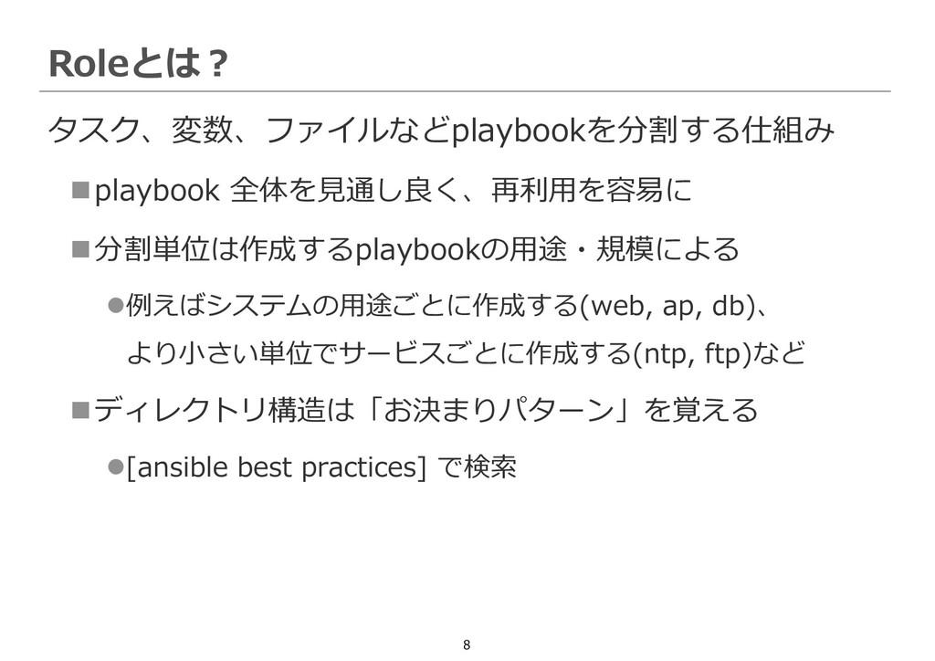 8 タスク、変数、ファイルなどplaybookを分割する仕組み ◼playbook 全体を見通...