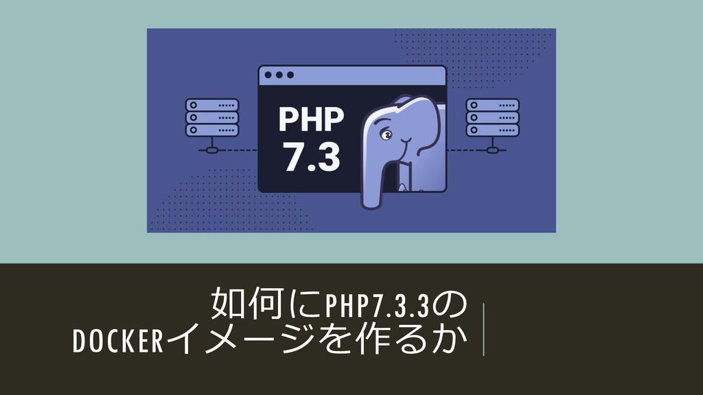 如何にPHP7.3.3の DOCKERイメージを作るか