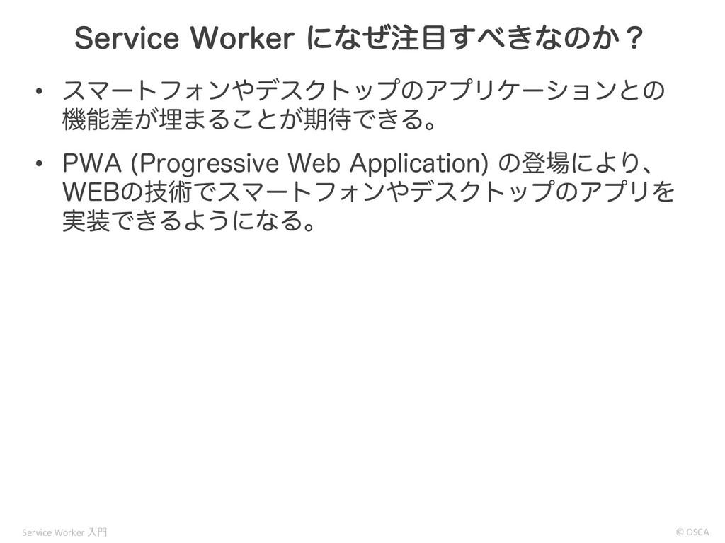 4FSWJDF8PSLFSʹͳ͖ͥ͢ͳͷ͔ʁ © OSCA Service Work...