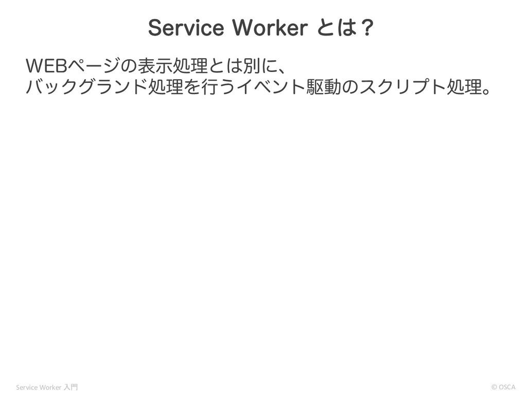 4FSWJDF8PSLFSͱʁ © OSCA Service Worker  8&#...